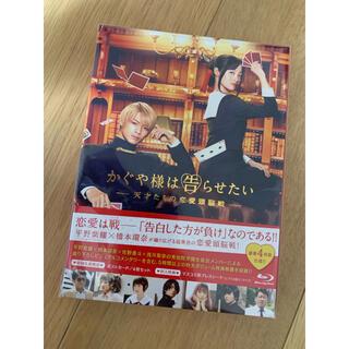 ジャニーズ(Johnny's)のかぐや様は告らせたい DVD 豪華版 新品未使用 平野紫耀 橋本環奈(日本映画)