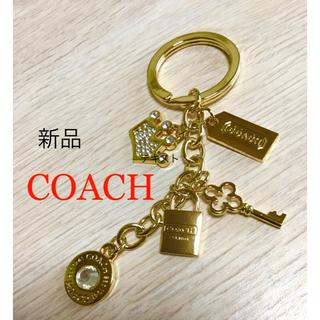 コーチ(COACH)の新品 COACH コーチ キーホルダー(キーホルダー)