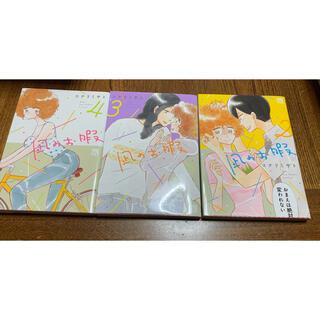 凪のお暇 2〜8巻(女性漫画)