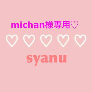 michan様専用♡(パンツ/スパッツ)