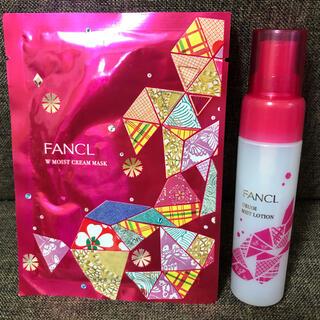 ファンケル(FANCL)のファンケル 潤ミストローション と Wモイストクリームマスク セット(化粧水/ローション)