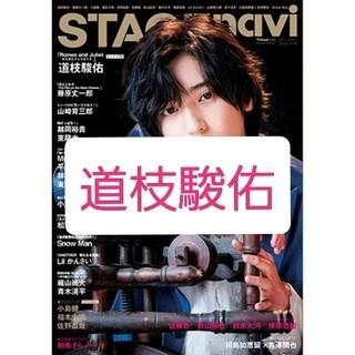 ジャニーズJr. - STAGE navi vol54 ステージナビ 切り抜きなにわ男子 道枝駿佑