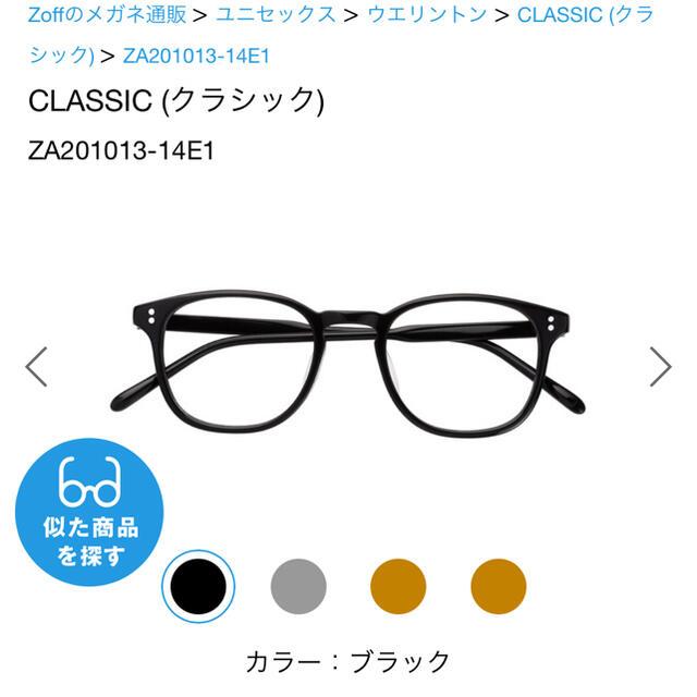 Zoff(ゾフ)のzoff ゾフ クラシック CLASSIC  レディースのファッション小物(サングラス/メガネ)の商品写真
