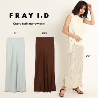 フレイアイディー(FRAY I.D)のFRAY I.D フレイアイディー 新品タグ付 キュプラサテンナロースカート(ロングスカート)