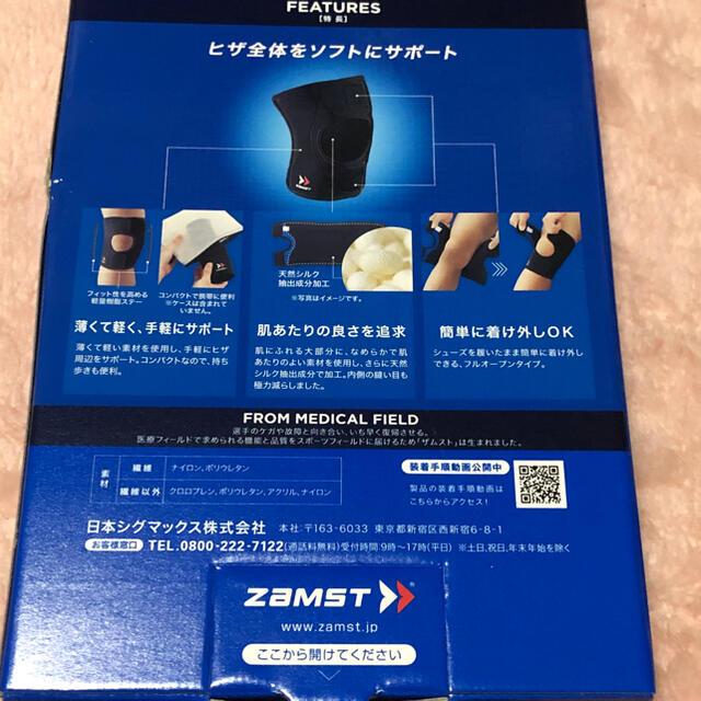 ZAMST(ザムスト)のザムスト EK-1 膝サポーター ZAMST サイズM スポーツ/アウトドアのトレーニング/エクササイズ(トレーニング用品)の商品写真