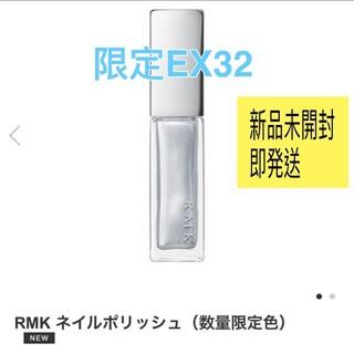 RMK - RMK 限定♡ ネイルポリッシュ EX-32 シルバージュエル