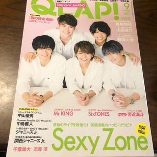 セクシー ゾーン(Sexy Zone)のQLAP! (クラップ) 2017年 09月号(音楽/芸能)