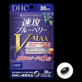 DHC - 速攻ブルーベリー V-MAX 30日分×5