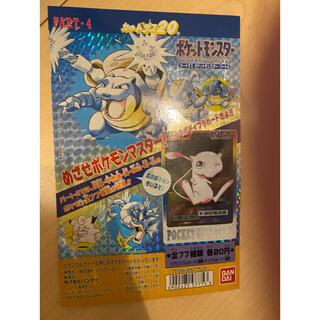バンダイ(BANDAI)のポケットモンスター カードダス20 台紙(カード)