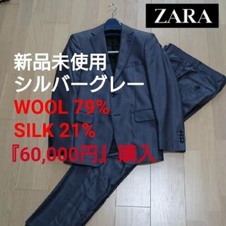 ザラ(ZARA)の値下❗★新品未使用『60,000円』購入ZARAウールシルク グレー    (セットアップ)