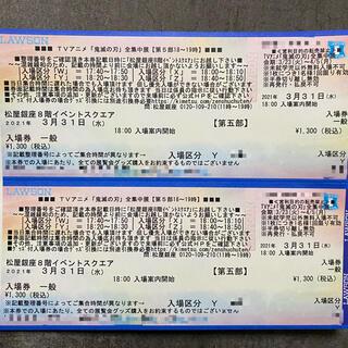 鬼滅の刃 全集中展 チケット 東京 3/31 大人2枚(その他)