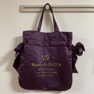 メゾンドフルール(Maison de FLEUR)の♡♡ メゾンドフルール リボン トートバッグ 紫 パープル(トートバッグ)