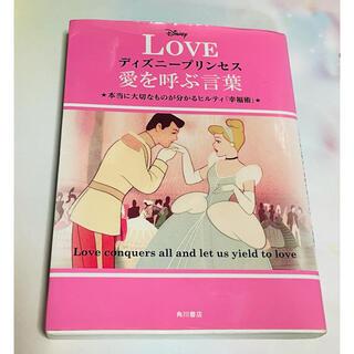 ディズニー(Disney)のディズニープリンセス愛を呼ぶ言葉 : 本当に大切なものが分かるヒルティ「幸福術…(文学/小説)