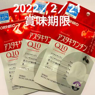 アスタキサンチンQ10 30粒 2022/2/21賞味期限 3袋