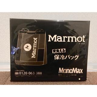 MARMOT - モノマックス2020年8月号付録 Marmot 保冷バッグ