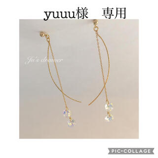yuuu様 専用ページ(ピアス)