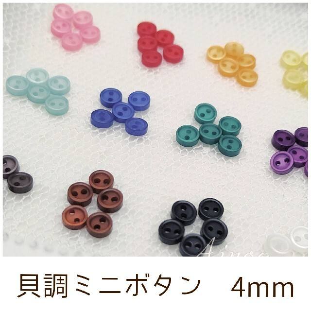 【KMB】貝調ミニボタン 4mm ドール用 アウトフィット 10個  ハンドメイドの素材/材料(各種パーツ)の商品写真
