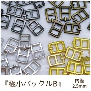 【GBB】極小バックルB ピンバックル風 ドール用 アウトフィット 10個(各種パーツ)