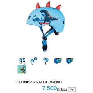 オージーケー(OGK)の超美品☆マイクロ☆恐竜ヘルメット☆ストライダー キックボード 自転車に(自転車)