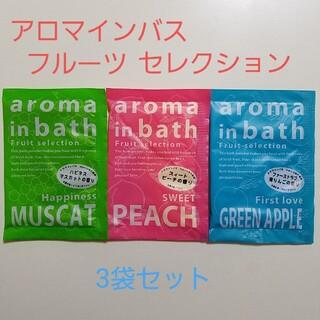値下げ中~ アロマインバス フルーツセレクション 3袋セット 入浴剤 新品未開封(入浴剤/バスソルト)
