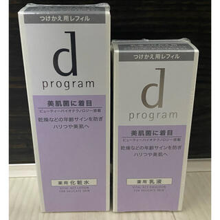 ディープログラム(d program)の資生堂dプログラム バイタルアクトレフィル 化粧水 乳液(化粧水/ローション)