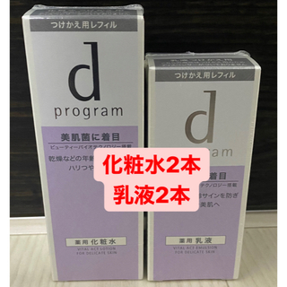 ディープログラム(d program)の資生堂 dプログラム バイタルアクト レフィル 化粧水 乳液 2セット(化粧水/ローション)