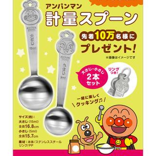 スカイラーク(すかいらーく)のアンパンマン 計量スプーン(調理道具/製菓道具)