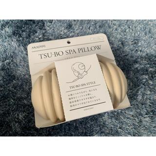 フランフラン(Francfranc)の⦅新品⦆AKAISHI TSU-BO SPA PILLOW (枕)