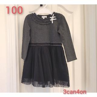 サンカンシオン(3can4on)の3カン4オン 黒 ワンピース 100(ワンピース)