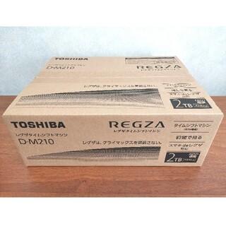 東芝 - 東芝 REGZA D-M210 レグザタイムシフトマシン 新品未使用