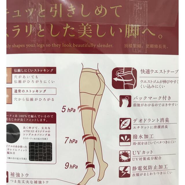 Atsugi(アツギ)のATSUGI 引きしめて、美しく。★3足組×2セット レディースのレッグウェア(タイツ/ストッキング)の商品写真