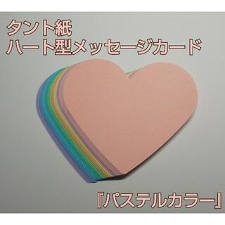 タント紙♡ハート型カード『パステル』(カード/レター/ラッピング)