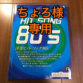 【エレクトーン楽譜】洋楽ヒットソング80's グレード7-6(ポピュラー)