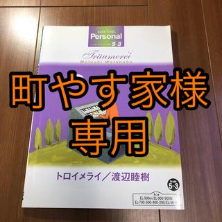 【エレクトーン楽譜】渡辺睦樹 トロイメライ グレード5-3(ポピュラー)