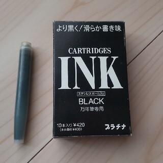万年筆 インク 黒(その他)