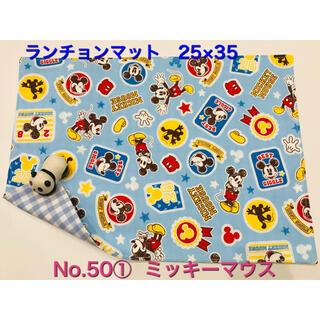 ミッキーマウス(ミッキーマウス)の【ランチョンマット】No. 50①  ミッキーマウス (その他)