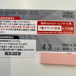 フクオカソフトバンクホークス(福岡ソフトバンクホークス)の4月3日 ソフトバンクホークス チケット1枚(野球)