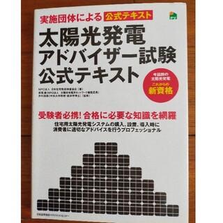 ニホンノウリツキョウカイ(日本能率協会)の太陽光発電アドバイザ-試験公式テキスト 実施団体による公式テキスト(科学/技術)