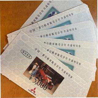 ミツビシ(三菱)の【5000円×6枚】 全国三菱自動車販売会社 共通利用券(ショッピング)