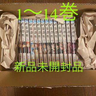 シュウエイシャ(集英社)の呪術廻戦 1〜14巻 新品未開封(全巻セット)