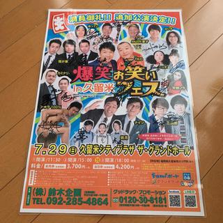 ◆新品未使用◆爆笑お笑いフェス♡12組サイン(お笑い)
