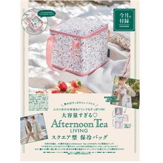 AfternoonTea - ゼクシィ アフターヌーンティー 大容量保冷バッグ