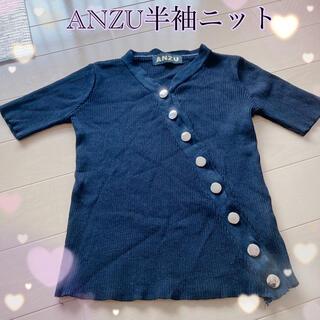 アンズ(ANZU)のANZU半袖ニット(ニット/セーター)