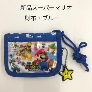 ニンテンドウ(任天堂)のスーパーマリオ RFウォレット ブルー 財布 ( MBS893)(財布)