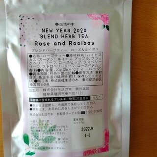 セイカツノキ(生活の木)の生活の木  ハーブティー(健康茶)