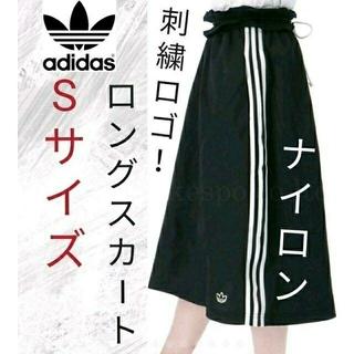 アディダス(adidas)の【刺繍ロゴ】adidas ロングスカート Sサイズ アディダス スカート(ロングスカート)
