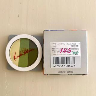 ケサランパサラン(KesalanPatharan)の新品 ケサランパサラン フェイスカラー146(フェイスカラー)
