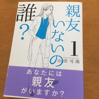シュウエイシャ(集英社)の親友いないの誰? 1(女性漫画)