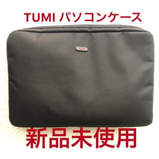 トゥミ(TUMI)のTUMI パソコンケース(その他)