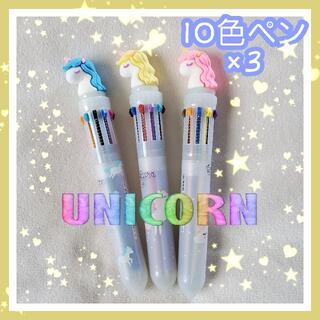 ユニコーン 10色ペン3本セット 文房具(ペン/マーカー)